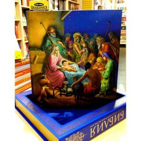 Библия с полным циклом иллюстраций Гюстава Доре, воспроизведенных в цвете