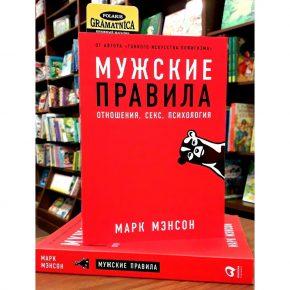 Марк Мэнсон «Мужские правила»