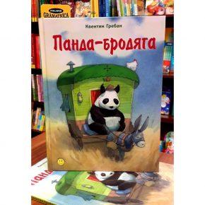 Квентин Гребан «Панда-бродяга»