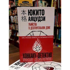 Юкито Аяцудзи «Убийства в десятиугольном доме»