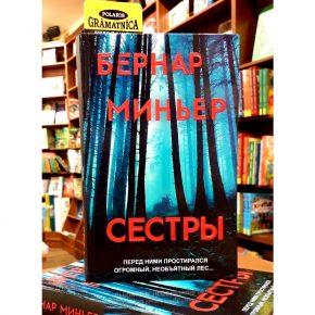 Бернар Миньер «Сёстры»