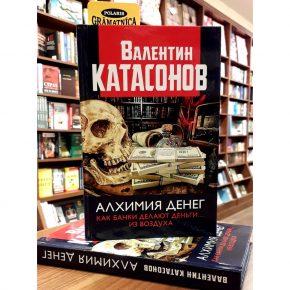 Валентин Катасонов «Алхимия денег»