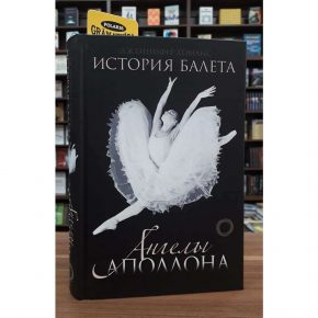 Дженнифер Хоманс «История балета. Ангелы Аполлона»