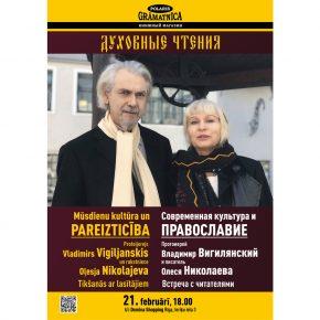 Встреча с Олесей Николаевой и протоиереем Владимиром Вигилянским