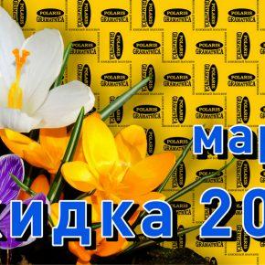 7 марта - СКИДКИ в Полярисе!