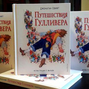 Детская книга месяца — «Путешествия Гулливера»