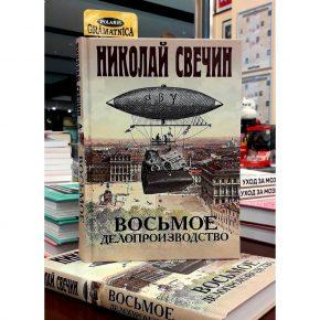 Николай Свечин «Восьмое делопроизводство»