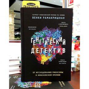 Венки Рамакришнан «Генетический детектив»