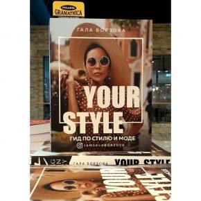 Гала Борзова «Your style. Гид по стилю и моде»