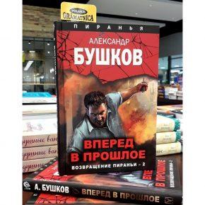 Александр Бушков «Вперед в прошлое»