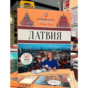 Ника Ганич «География на вкус. Латвия»