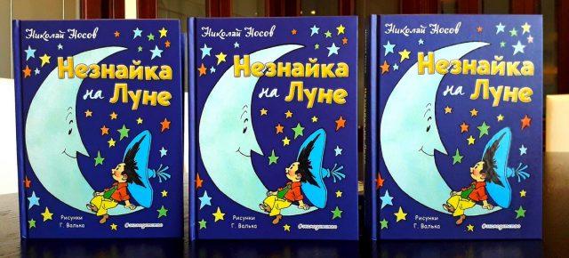 Детская книга месяца «Незнайка на Луне»