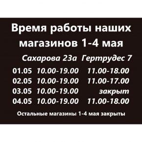 Время работы магазинов 1-4 мая