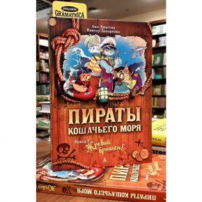Аня Амасова, Виктор Запаренко «Пираты Кошачьего моря. Кн. 7. Жребий брошен!»
