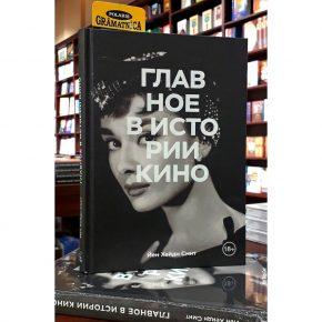 Йен Хейдн Смит «Главное в истории кино»