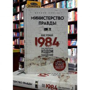 Дориан Лински «Министерство правды»
