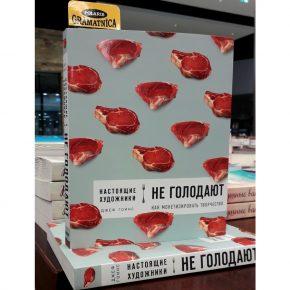 Джефф Гоинс «Настоящие художники не голодают»