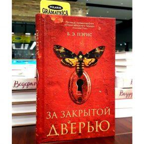 Бернадетт Энн Пэрис «За закрытой дверью»
