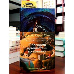Джойс Кэрол Оутс «Опасности путешествий во времени»