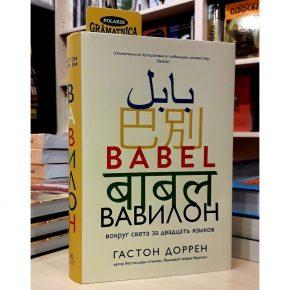 Гастон Доррен «Вавилон. Вокруг света за двадцать языков»