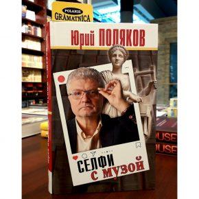 Юрий Поляков «Селфи с музой»