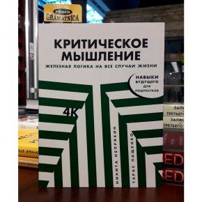 Никита Непряхин, Тарас Пащенко «Критическое мышление»