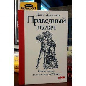 Джоэл Харрингтон «Праведный палач»