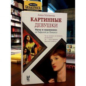 Анна Матвеева «Картинные девушки»