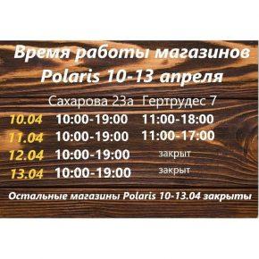 Время работы магазинов 10-13апреля