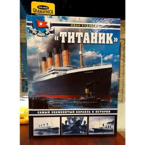 Иван Кудишин «Титаник»