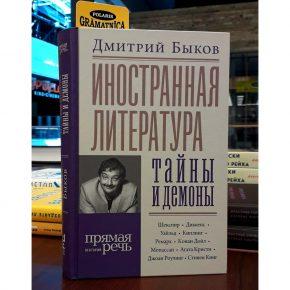 Дмитрий Быков «Иностранная литература: тайны и демоны»