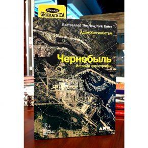 Адам Хиггинботам «Чернобыль»