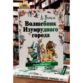 Александр Волков «Волшебник Изумрудного города»