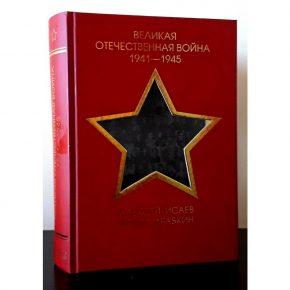 А. Драбкин, А. Исаев «Великая Отечественная война 1941-1945 гг.»