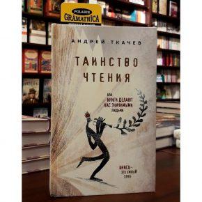 Протоиерей Андрей Ткачев «Таинство чтения»