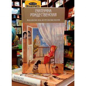 Екатерина Рождественская «Балкон на Кутузовском»