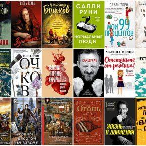 Интересные книги 16 мая