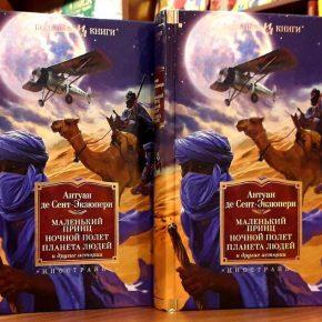Книга месяца - собрание произведений Сент-Экзюпери