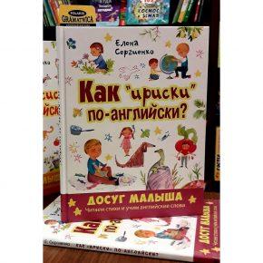 Елена Сергиенко «Как «ириски» по-английски?»