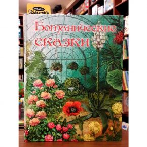 «Ботанические сказки»