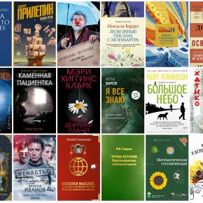 Интересные книги 27 июня