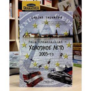 Сергей Черников «Рига криминальная. Холодное лето 2003-го»