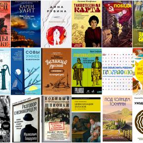 Интересные книги 13 июня
