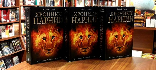 """Детская книга месяца """"Хроники Нарнии"""""""