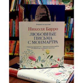 Николя Барро «Любовные письма с Монмартра»