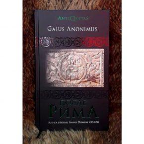 Гай Аноним «После Рима. Книга вторая. 430-800 гг.»