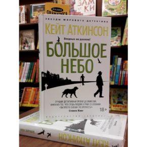 Кейт Аткинсон «Большое небо»