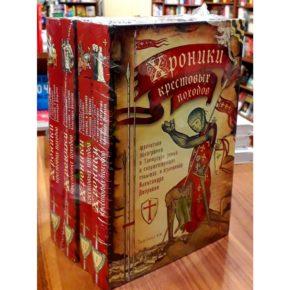 Александр Дворкин «Хроники крестовых походов» (в 4 томах)
