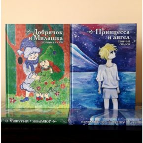 Сборники сказок «Принцесса и ангел» и «Добрячок и Милашка»