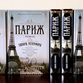 Книга месяца «Париж» Эдварда Резерфорда